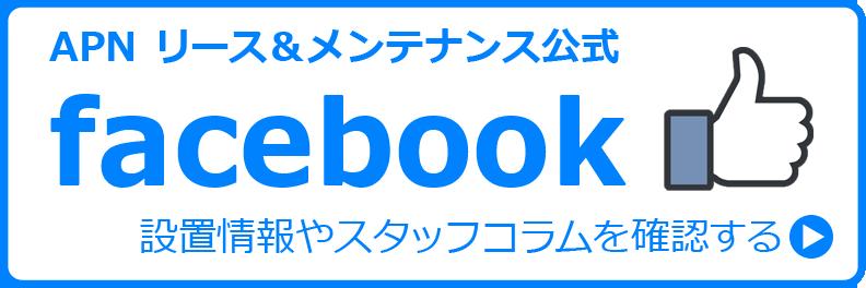 リース&メンテナンス公式フェイスブック
